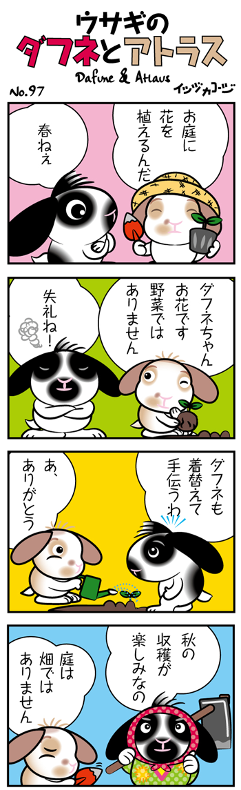 5月No97_2.png