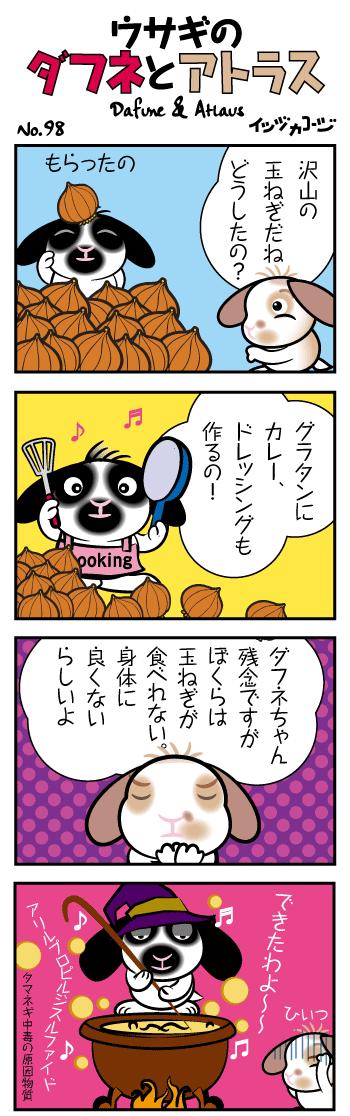 6月No98.png
